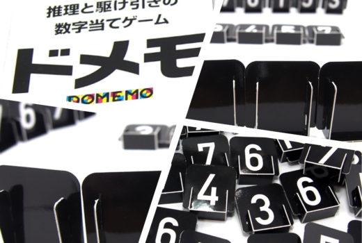 数字で推理する不朽の名作『ドメモ(DOMEMO)』