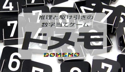 『ドメモ(DOMEMO)』知育玩具としても優秀な数字と推理の名作