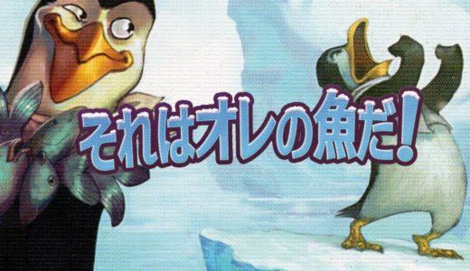 『それはオレの魚だ!』氷上駆け巡るお魚取り合戦!