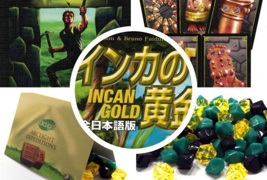 『インカの黄金』財宝とリスクの天秤! 2択が生み出す大冒険!