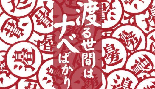 『渡る世間はナベばかり』「ナベ感覚」が試される神経衰弱ゲーム
