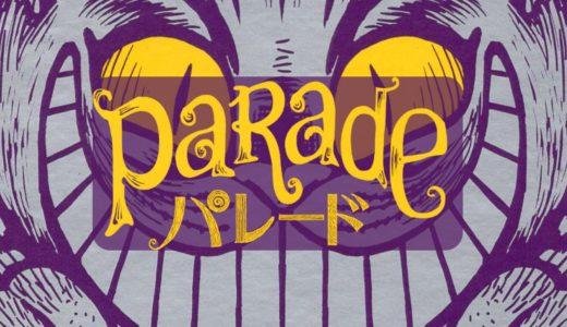 『パレード』 不思議の国のアリスがテーマの可愛いカードゲーム!