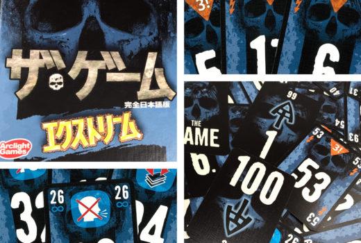 カード効果の追加で遊びごたえアップ!『ザ・ゲーム エクストリーム』