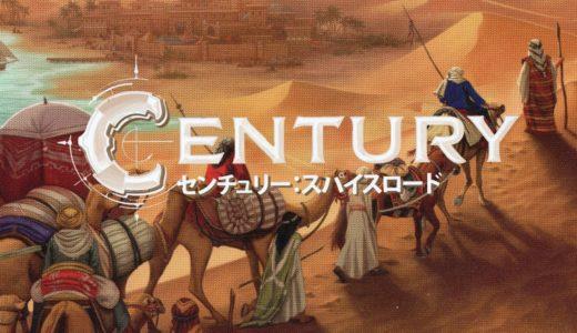 『センチュリー:スパイスロード』デッキ構築型の交易ゲーム!