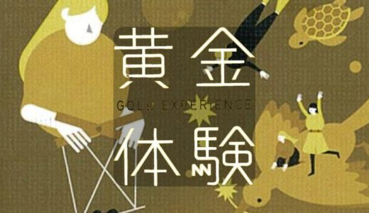 『黄金体験』体験を共有するコミュニケーションゲーム!