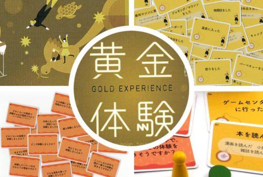 体験を共有するコミュニケーションゲーム! 『黄金体験』