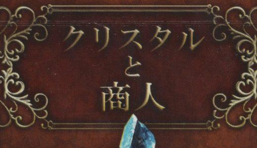 『クリスタルと商人』冒険者と商人によるセールストークバトル!