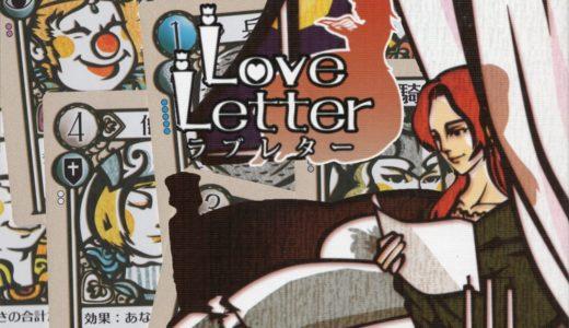 『ラブレター』(カードゲーム)世界が認めた16枚の駆け引き