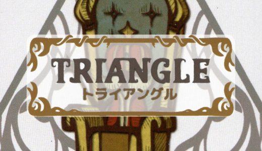 『トライアングル』協力してペアを連鎖させるセミオートカードゲーム