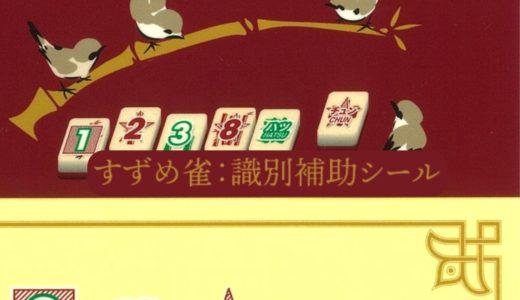 『すずめ雀:識別補助シール』貼ってみました!