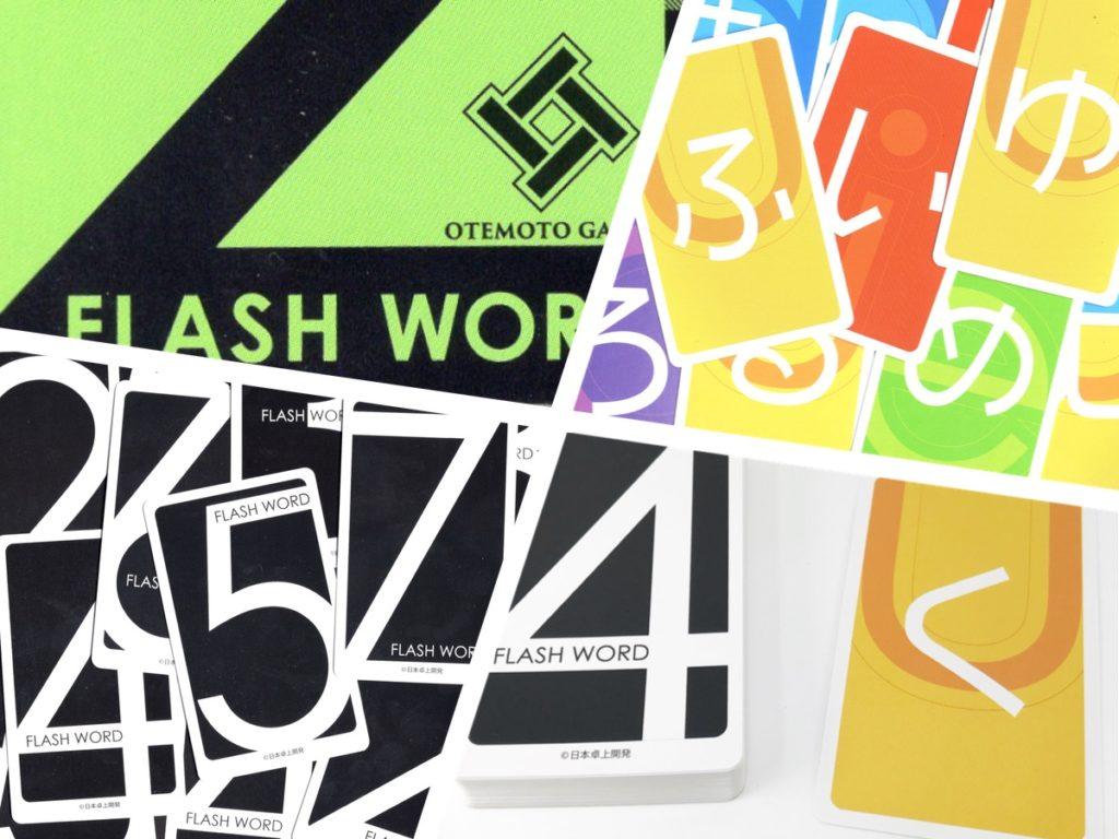 flash word フラッシュワード ひらめけセンス ワードゲームの新