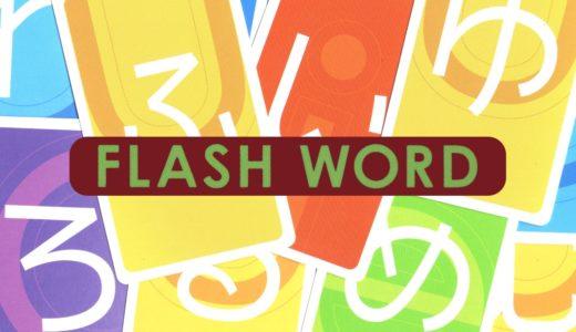『FLASH WORD(フラッシュワード)』ひらめけセンス! ワードゲームの新定番