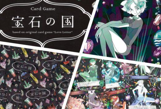 美しすぎるラブレター 『宝石の国カードゲーム』