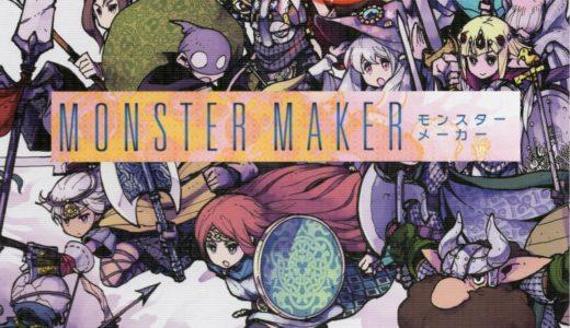 『MONSTER MAKER モンスターメーカー』大胆リメイクで蘇る名作