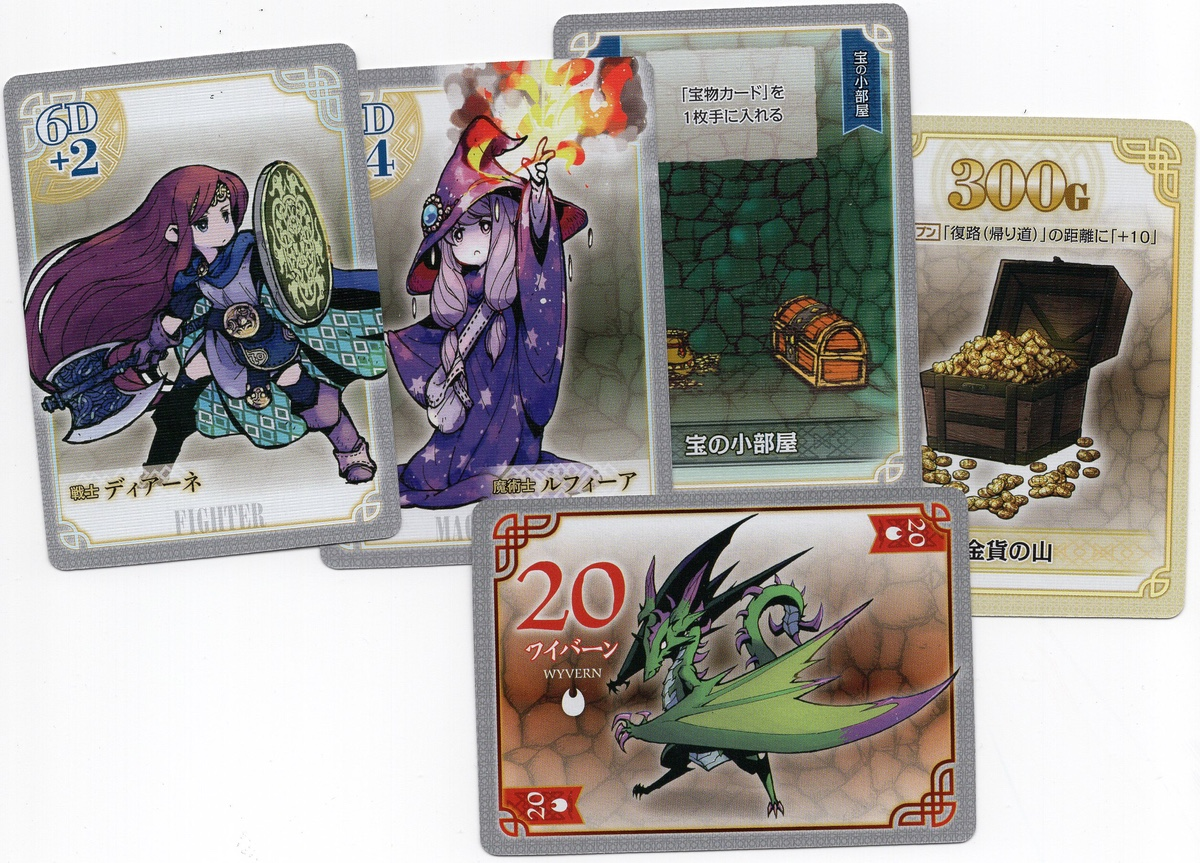『モンスターメーカー 』キャラクターカードやモンスターカードの画像