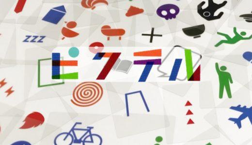 『ピクテル』自由な発想で重ねて並べる絵作りボードゲーム !