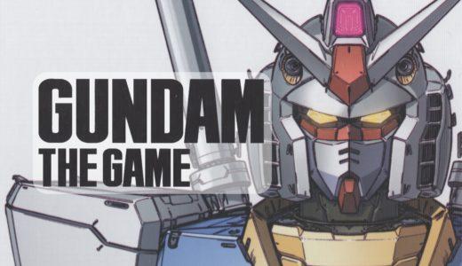 『GUNDAM THE GAME(アークライト)』協力型ガンダムボードゲーム