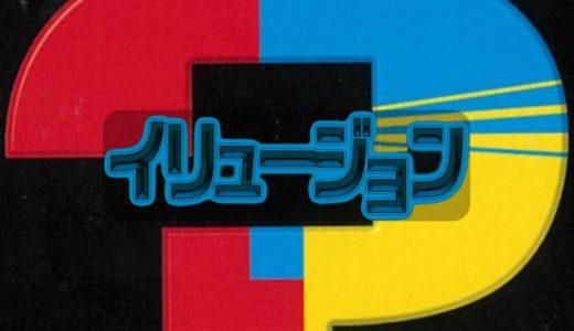 『イリュージョン』めくるめく色比べカードゲーム!