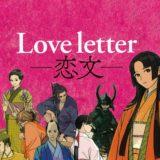 『ラブレター  -恋文-』和風にアレンジされた幻冬舎版!