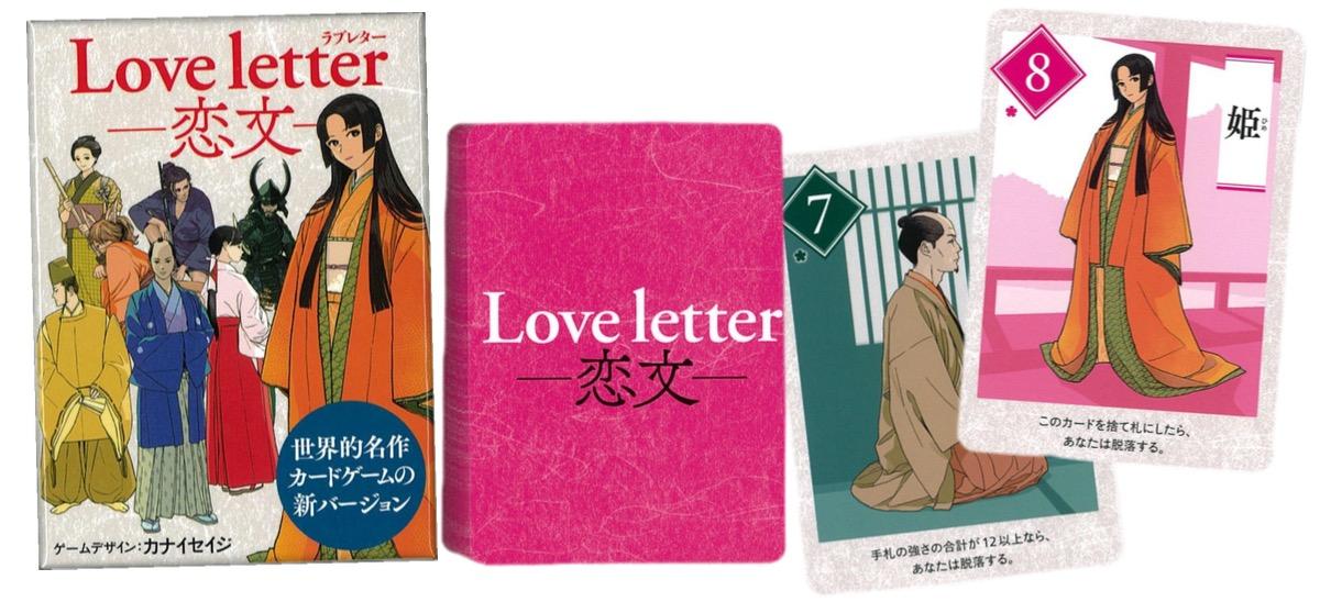 『ラブレター恋文』コンポーネント