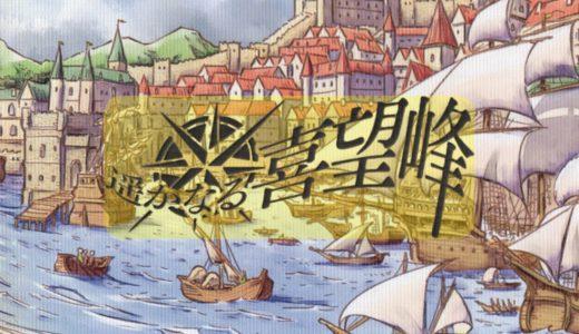 『遥かなる喜望峰 -航海の時代-』完全版になってリニューアル!