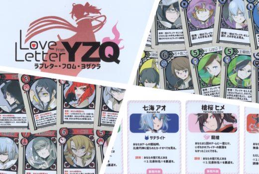 『ラブレター・フロム・ヨザクラ』夜桜四重奏コラボカードゲーム!