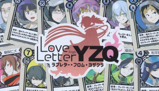 「夜桜四重奏22」特装版カードゲーム!『ラブレター・フロム・ヨザクラ』