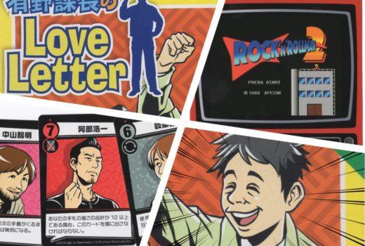 ゲームソフトに負ける!? 『ゲームセンターCX 有野課長のLove Letter』