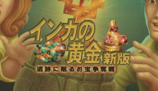 『インカの黄金 新版』リニューアルされた2択の大冒険!