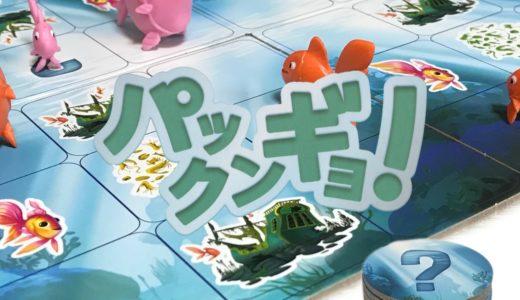 『パックンギョ!』盤上でお魚をぱっくんしあう2人専用ゲーム!