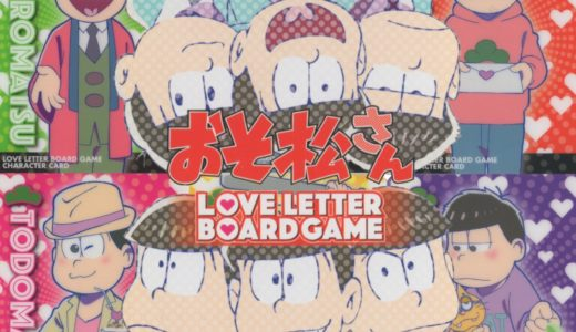 『おそ松さんラブレター』こだわりがたくさん詰まったコラボ作品!