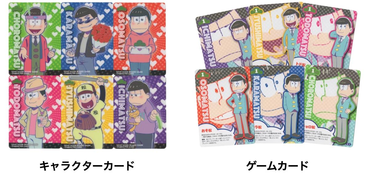 『おそ松さんラブレター』カード種類