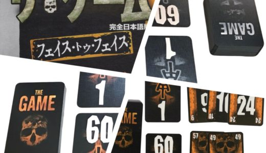 『ザ・ゲーム フェイス・トゥ・フェイス』協力型から2人対戦専用ゲームに大変身!