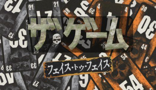 『ザ・ゲーム フェイス・トゥ・フェイス』2人対戦専用ゲームに!