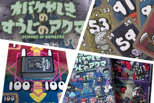 『THE GAME オバケやしきのすうじのアクマ』ポップにリメイクされた大人気の協力ゲーム!