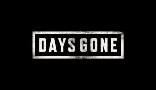 『DAYS GONE デイズゴーン』【評価 / レビュー】