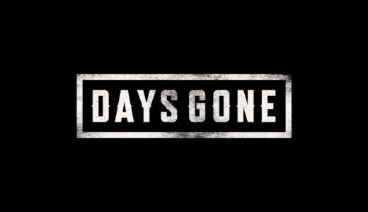 『DAYS GONE デイズゴーン』ゾンビ×バイク×サバイバル 荒削りの秀作