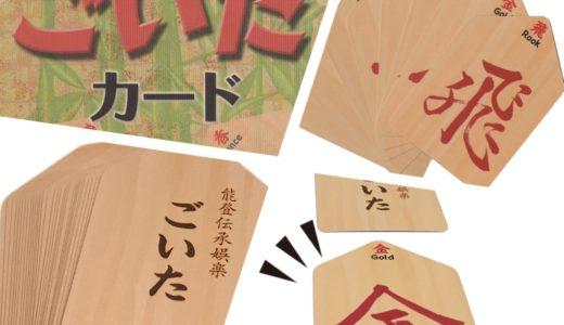 知っているとちょっぴり通? 日本の伝統的なゲーム『ごいた 』