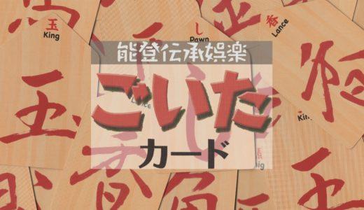 『ごいた 』知っているとちょっぴり通? 日本の伝統的なゲーム