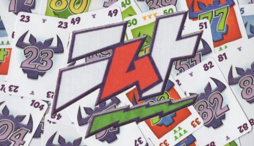 『ニムト』絶対的面白さの安定感! ドイツの国民的カードゲーム