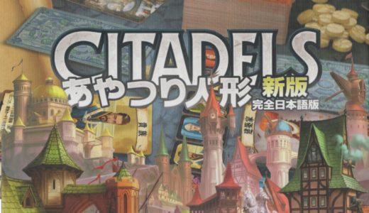 『あやつり人形 新版』建築×心理戦 稀代の名作がリニューアル!