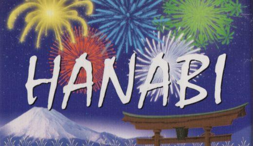 『花火 (Hanabi)』意図を読み合い夜空を彩る協力型カードゲーム
