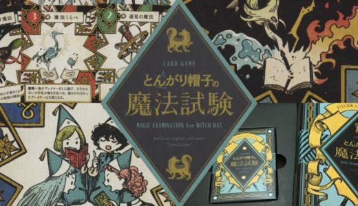 魔法のラブレター「とんがり帽子のアトリエ」特装版カードゲーム