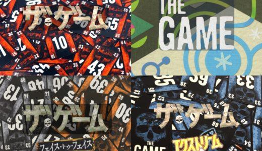 『ザ・ゲーム』シリーズの違い【追加要素の好みで選ぼう!】