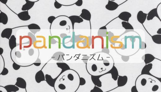 『パンダニズム』ペアはどこ!? パンダの模様でカルタパーティー