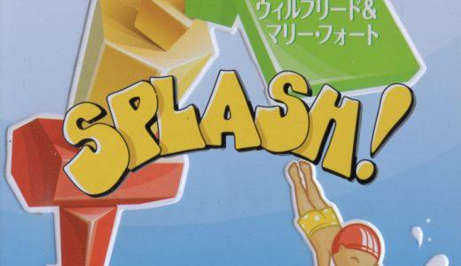 『スプラッシュ!』渡して積んで崩させるバランスボードゲーム