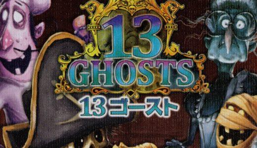 『13ゴースト』地下室に隠れたのは誰!? 数字推理カードゲーム!
