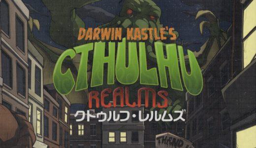 『クトゥルフ・レルムズ』デッキ構築型の爽快な乱闘カードゲーム