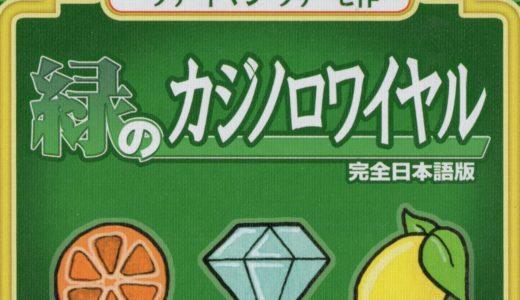 『緑のカジノロワイヤル』ファストフォワード第4弾はスロット!