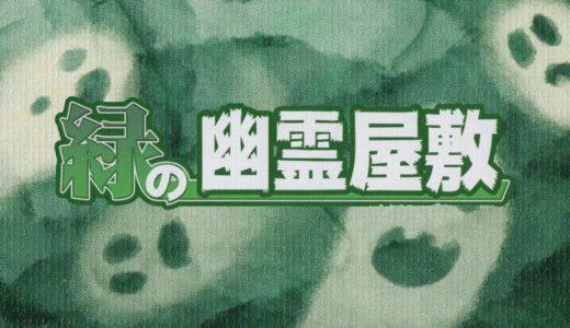『緑の幽霊屋敷』ルールブック不要! フリーゼの新シリーズ第1弾!